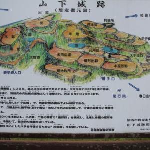 先週に続いて今回は姫路北東部のマイナー山城攻略