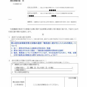 情報公開審査会(諮問通知・答申書・決定書・TKTK意見書)