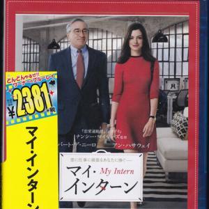 マイ・インターン(2015/アメリカ)