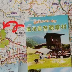ひー様、初のお泊り旅行。南光自然観察村へ!(兵庫県佐用町)