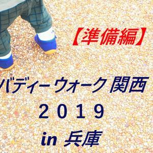 バディーウォーク関西2019 in 兵庫【準備編】