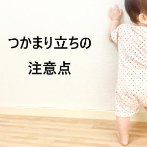 ダウン症児が「つかまり立ち」を始めた時の注意点