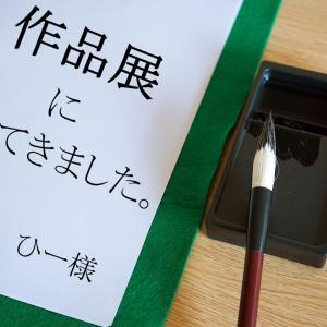 ダウン症の書家「隅野由子」さんの作品展へ行きました。