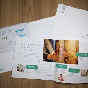 結婚相談所ツヴァイに資料請求してみた!封筒には社名なし?しつこい勧誘はされない?