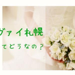 結婚相談所ツヴァイ札幌店ってどこにある?場所や特徴、実際に入会している私の口コミ