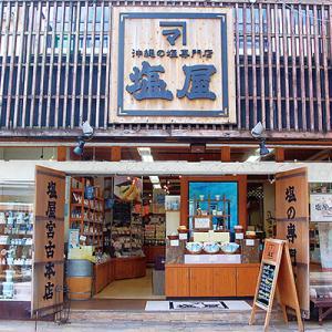 【2019年保存版】宮古島旅行のお土産おすすめ10選!定番から最新のお土産までを紹介