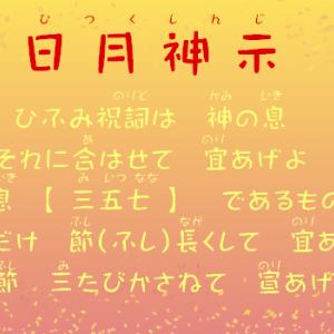 天つ巻  【第20帖】【神をたたえる声が天地にみちみちて うれしうれしの世となるのざぞ】