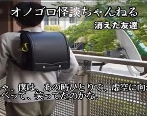 消えた友達【謎・エニグマ】