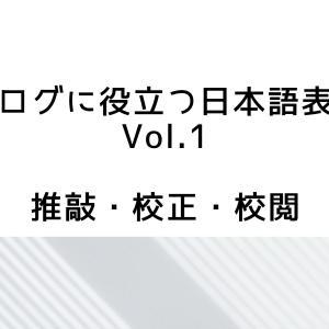 ブログに役立つ日本語表現 Vol.1 【推敲・校正・校閲】