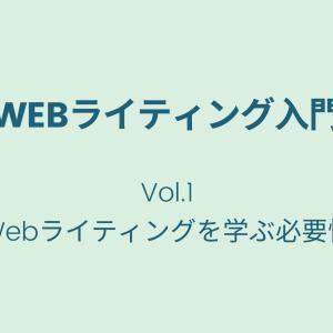 【Webライティング入門】⒈Webライティングを学ぶ必要性