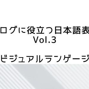 ブログに役立つ日本語表現Vol.3 【ビジュアルランゲージ】