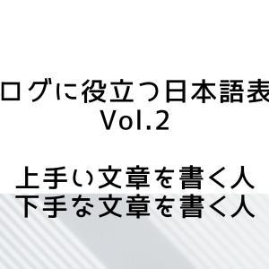 ブログに役立つ日本語表現 Vol.2 【上手い文章を書く人・下手な文章を書く人】