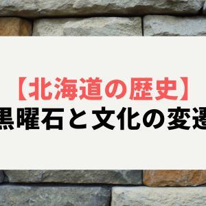 【北海道の歴史】黒曜石と文化の変遷