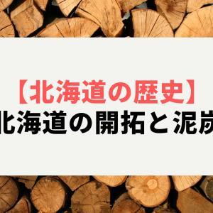 【北海道の歴史】北海道の開拓と泥炭