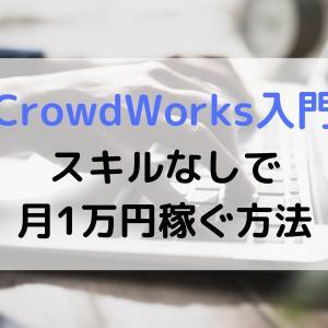 【CrowdWorks】スキルなしで月1万円稼ぐ方法