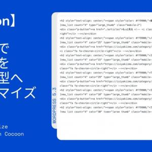 【WordPress】コピペでブログをサイト型へカスタマイズ【Cocoon】