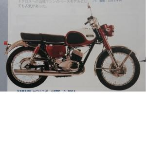 ヤマハ YDS3 1964年2ストのヤマハの進化系 時代を変えたマシン