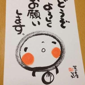 今年もよろしくお願いします!!!