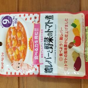 【キューピーベビーフード 鶏レバーと野菜とトマト煮】~9ヶ月の息子の離乳食に試しました!!~