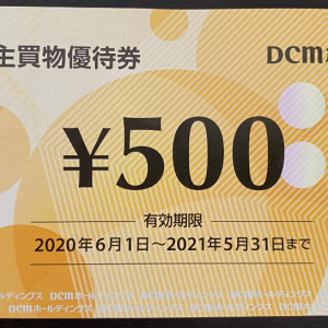 【株主優待】DCMの優待が届きました!!