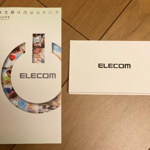 【株主優待】エレコムの優待が届きました!!