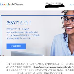 【2019年】ド素人が無料版はてなブログでGoogleアドセンスに合格しました。