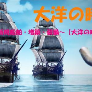 大洋の時代で黒い砂漠に何が起きたか把握してみる~新規船舶・増築・装備~【大洋の時代part2】