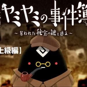 ヤミヤミの事件簿【上級編】問題【黒い砂漠冒険日誌159】