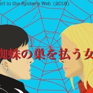 『蜘蛛の巣を払う女』 ミステリーからサスペンス・アクションに!