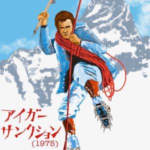映画『アイガー・サンクション』雪山に挑む暗殺者の死闘!