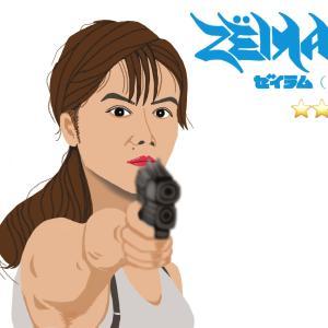 映画『ゼイラム』ハードボイルドで美しいヒロインはお好き?