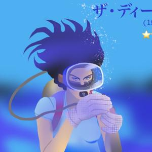 映画『ザ・ディープ』沈没船のお宝を巡るサスペンス映画!