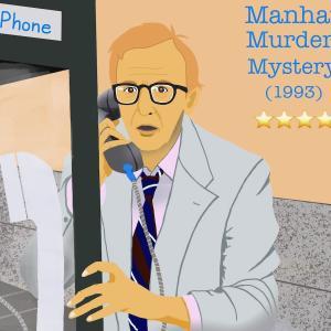 映画『マンハッタン殺人ミステリー』素人探偵ものは面白い!