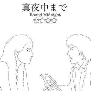 映画『真夜中まで』タイムリミット型のサスペンス+ジャズ映画!