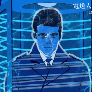 映画『電送人間』「怪奇と幻想」と言う言葉がピッタリの特撮映画!