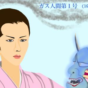 映画『ガス人間㐧1号』特撮とラブ・ストーリーのハイブリッド作品!