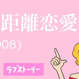 映画『近距離恋愛』男子諸君にこそ、見て欲しいラブ・ストーリー!