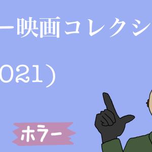 ホラー映画まとめ記事!