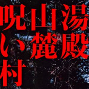 映画『湯殿山麓呪い村』設定と謎、そして雰囲気は良いんだけどなぁ…