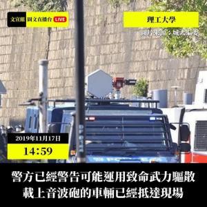 中共空母が出港 香港牽制か? 更に音波兵器など香港警察使用武器を見る