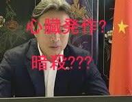 ☆YOUは何しに 】 イスラエルに赴任していた中国大使が急死【 以色列に