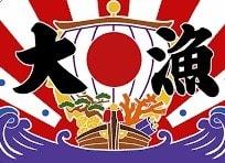 ☆日本固有領土 尖閣諸島に出漁し中国海警に追跡されるも大漁で帰港