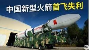 ☆中国の新型固体燃料ロケット打ち上げ失敗 深刻な中国ロケット事情
