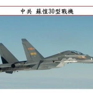 ☆中共軍機二日間で40機飛来 台湾が重大な挑発行為と非難