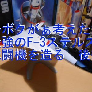 ◇ボクがぁ考えた え~と最強のF-3ステルス戦闘機を造る 後編