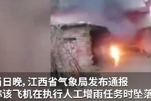 ☆中国江西省でビーチクラフト機が街中に墜落して爆発炎上、死傷者も出る