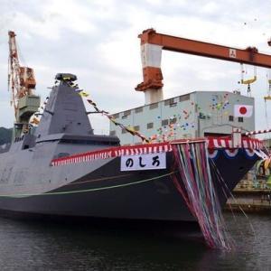 ☆海自の新鋭艦 のしろ 進水式の様子