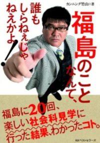 カンニング竹山、NHK大河ドラマ『独眼竜政宗』を見て後藤久美子にファンレターを出した過去を告白「その後、東宝の撮影所の本読みで会うのよ」