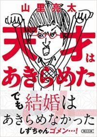 山里亮太、『アウト×デラックス』の出演者でアウトを装ってるだけの「ニセモノ」に激怒したと告白「なんだよ、お前っ!」