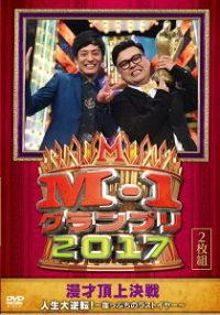 とろサーモン村田、「M-1審査員・上沼恵美子への暴言騒動」2週間後にスーパーマラドーナ武智は全く反省していなかったと暴露「なんやコイツ」